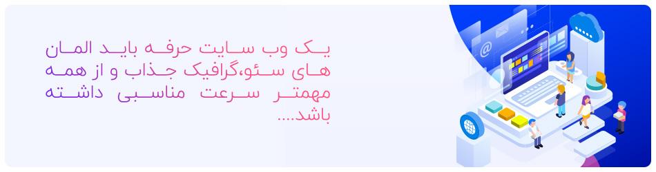 شرکت طراحی سایت تهران