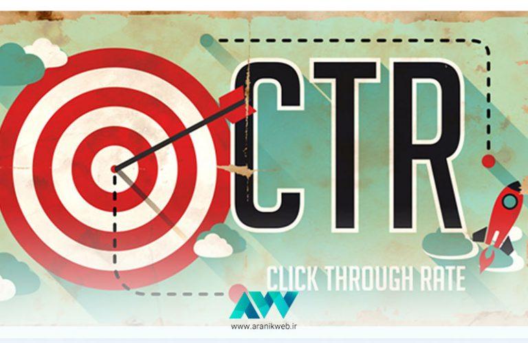 CTR چیست و نرخ کلیک یا CTR چه تاثیری بر سئو و بهینه سازی وبسایت شما دارد؟