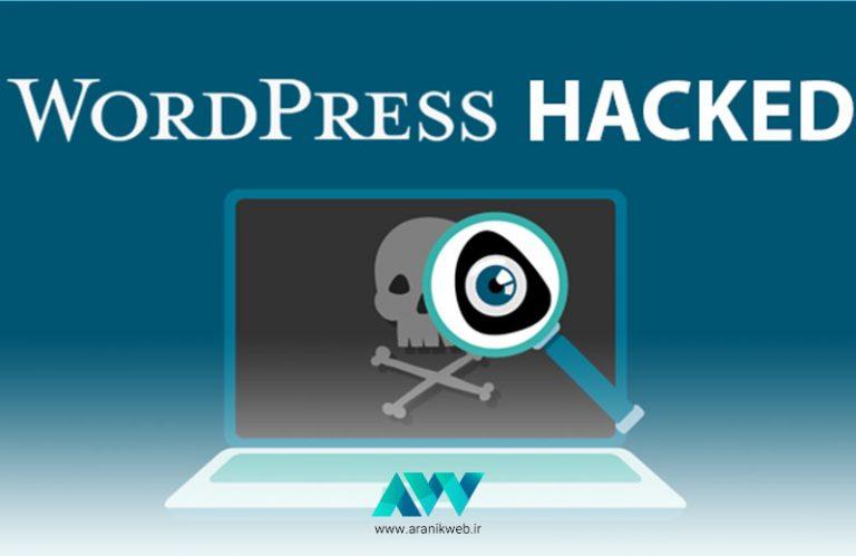 هک شدن وبسایت چه نشانه هایی دارد؟