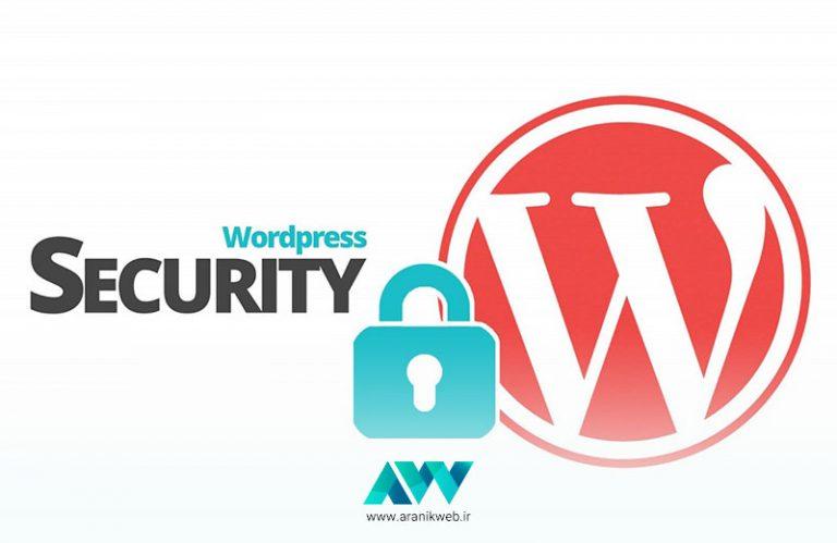 امنیت وردپرس خود را چگونه تامین کنیم؟