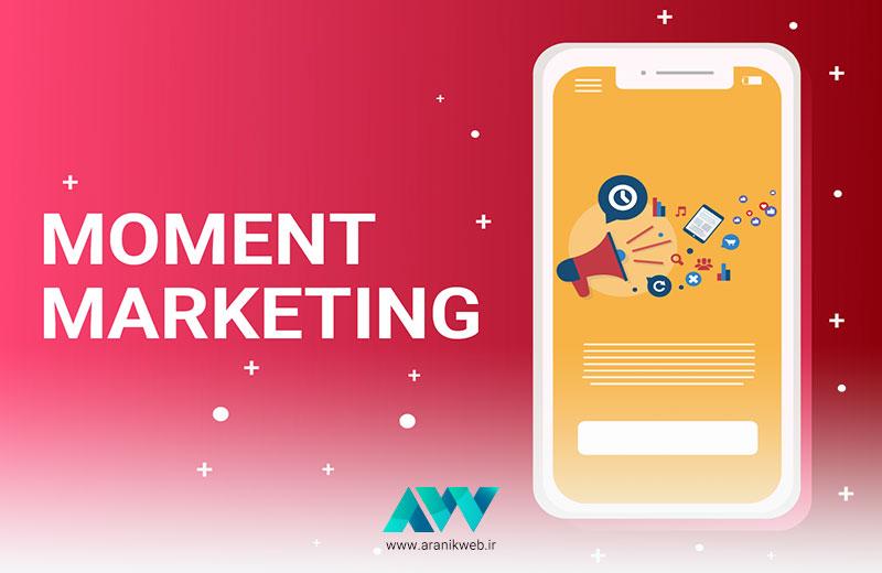 بازاریابی لحظه ای چیست ؟ چه رقابتی بین برند ها ایجاد می کند؟