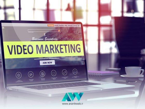 ویدیو مارکتینگ و بازاریابی ویدیویی