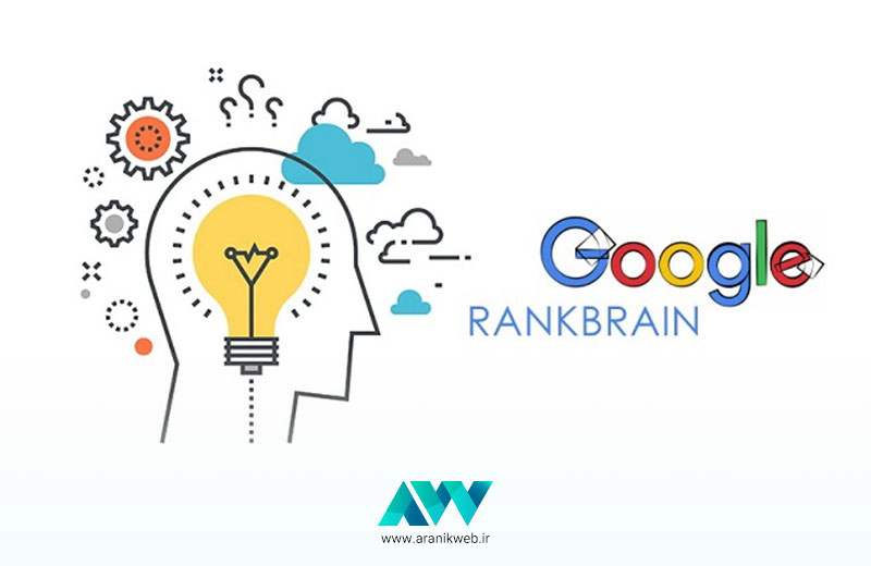 الگوریتم RankBrain چیست