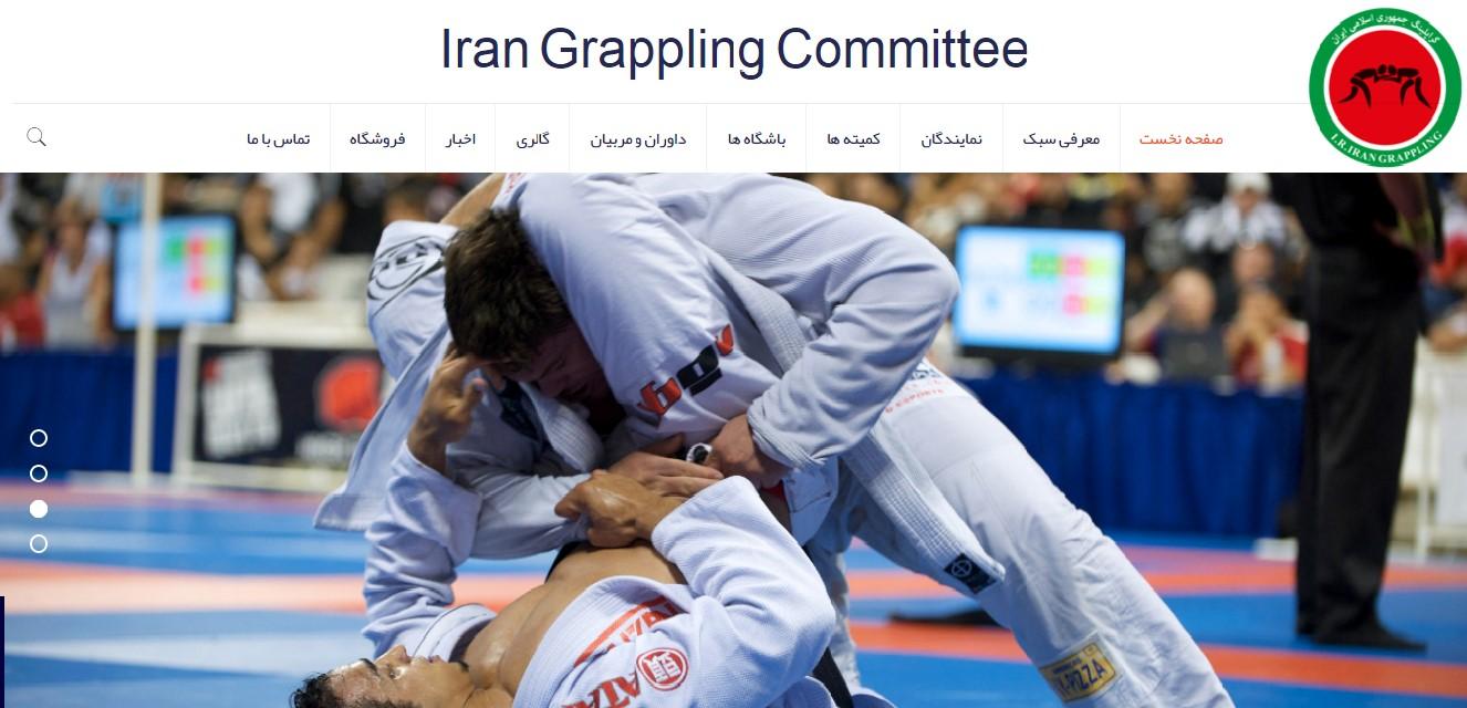 وب سایت فدراسیون گراپلینگ جمهوری اسلامی ایران