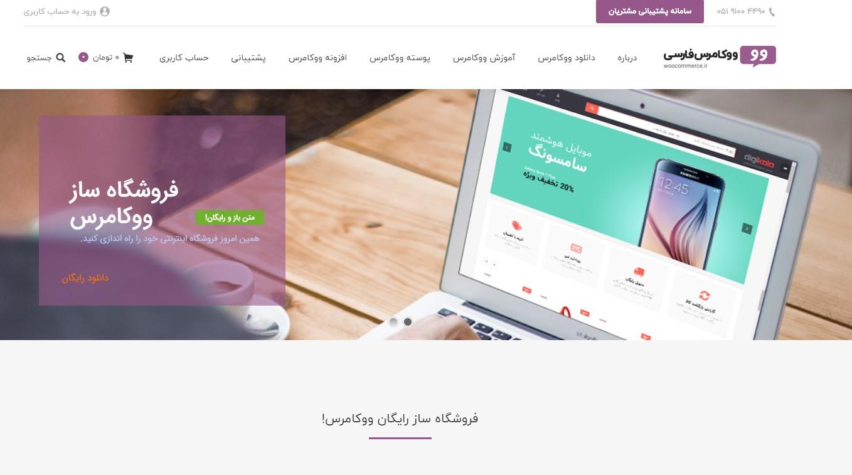وب سایت ووکامرس فارسی