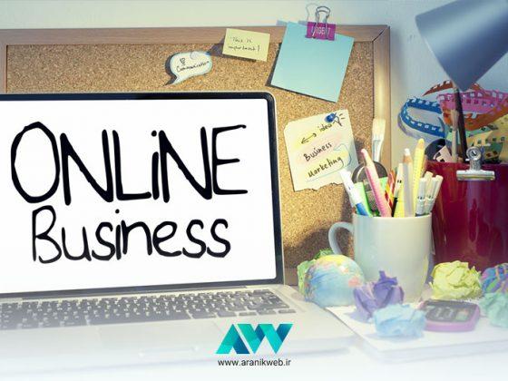 کسب و کار آنلاین چیست