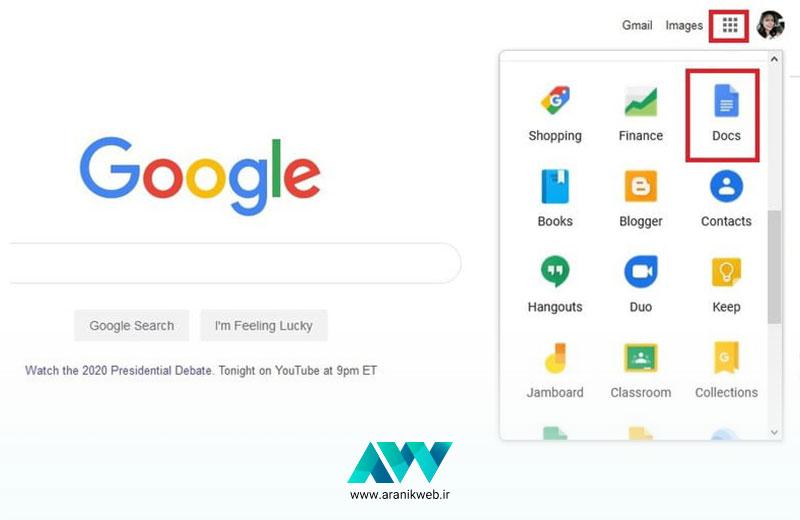 وارد شدن به گوگل داک / آموزش گوگل داک Google Docs مقدماتی